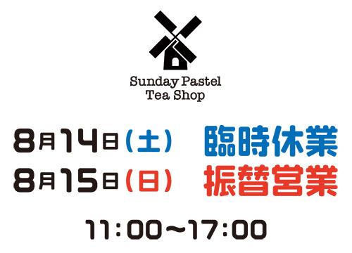 臨時休業/振替営業のお知らせ