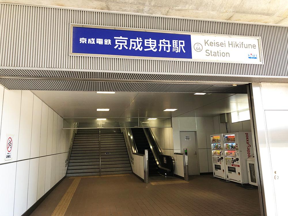 京成曳⾈駅の「東改札⼝」を通って、「⽂化センター出⼝」から出ます。